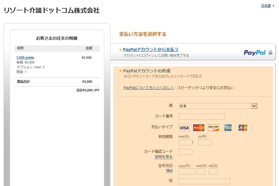 PayPalアカウントをお持ちでない方のPayPal画面