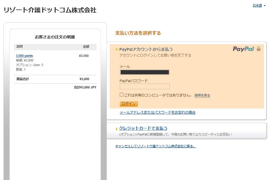 PayPalアカウントをお持ちの方のPayPal画面