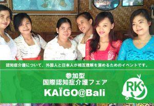 kaigobali-banner