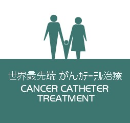 cancer catheter treatment