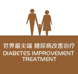 diabetes improvement treatment