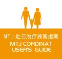 mtj cordinate users guide